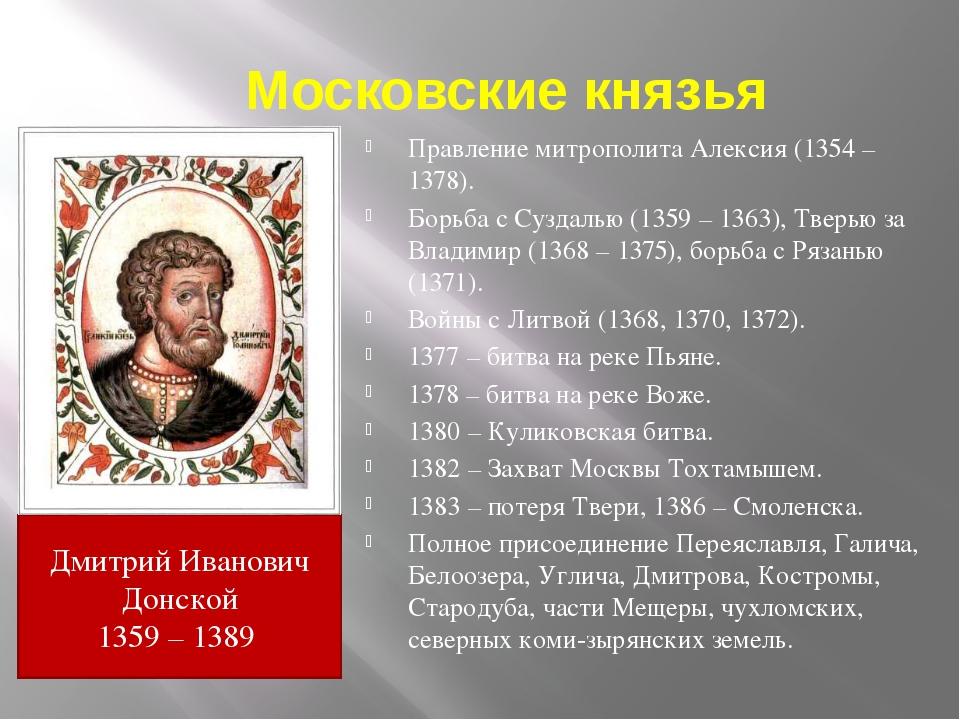 Московские князья Правление митрополита Алексия (1354 – 1378). Борьба с Сузда...