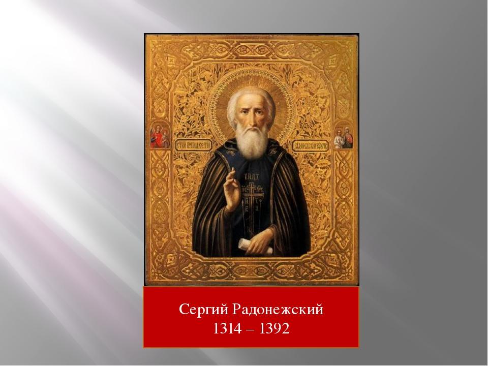 Сергий Радонежский 1314 – 1392