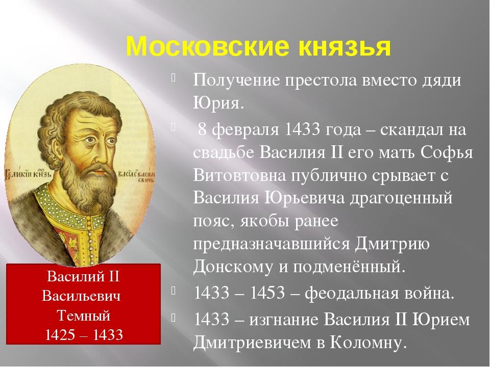 Московские князья Получение престола вместо дяди Юрия. 8 февраля 1433 года –...