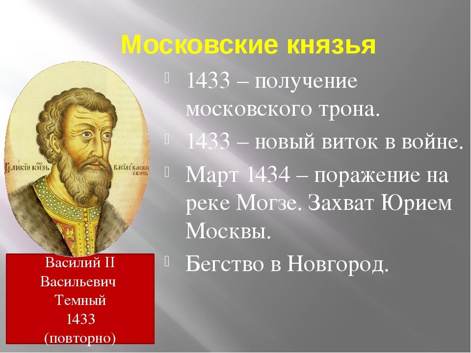 Московские князья 1433 – получение московского трона. 1433 – новый виток в во...