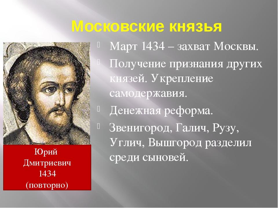 Московские князья Март 1434 – захват Москвы. Получение признания других князе...