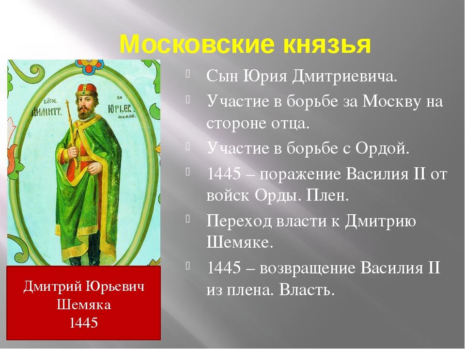 Московские князья Сын Юрия Дмитриевича. Участие в борьбе за Москву на стороне...