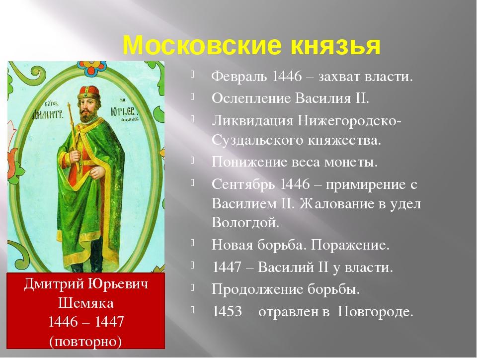 Московские князья Февраль 1446 – захват власти. Ослепление Василия II. Ликвид...