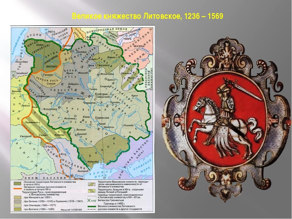 Великое княжество Литовское, 1236 – 1569