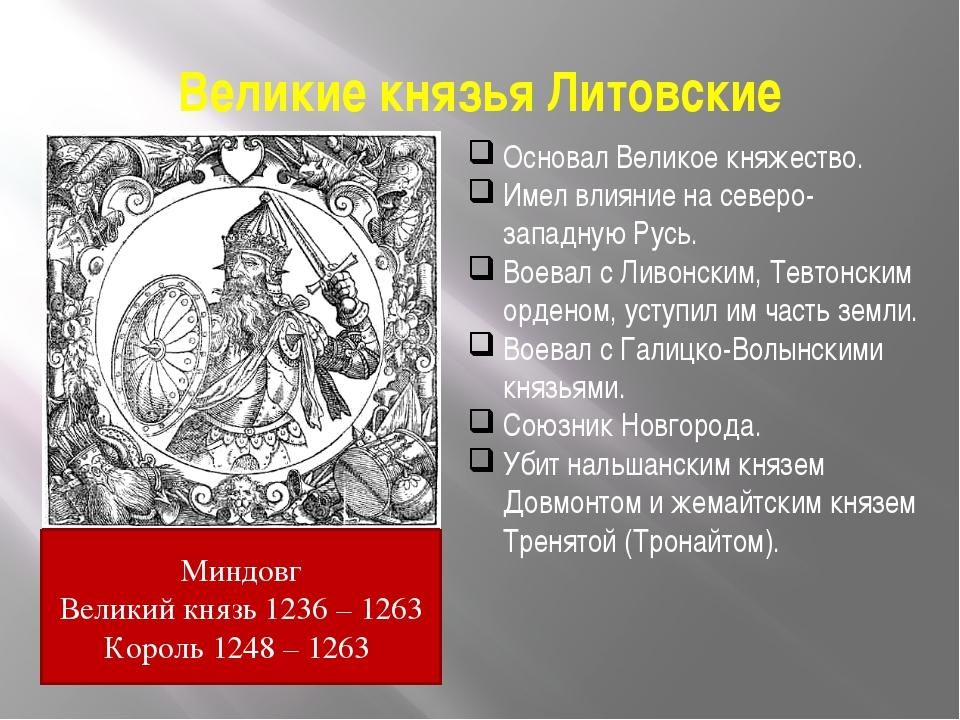 Великие князья Литовские Основал Великое княжество. Имел влияние на северо-за...