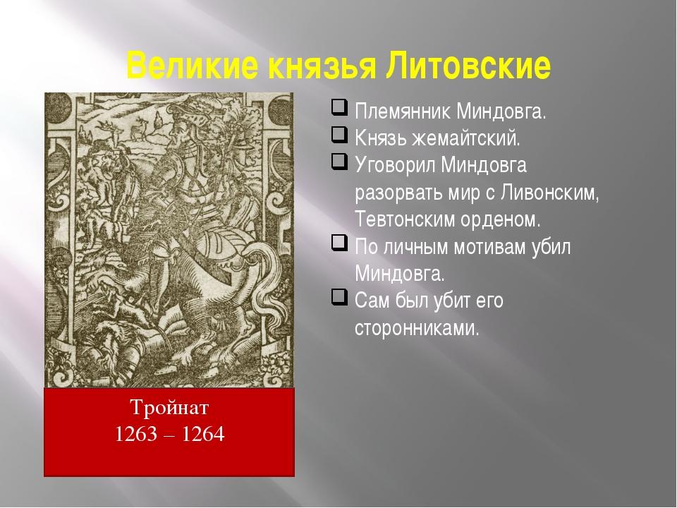 Великие князья Литовские Тройнат 1263 – 1264 Племянник Миндовга. Князь жемайт...