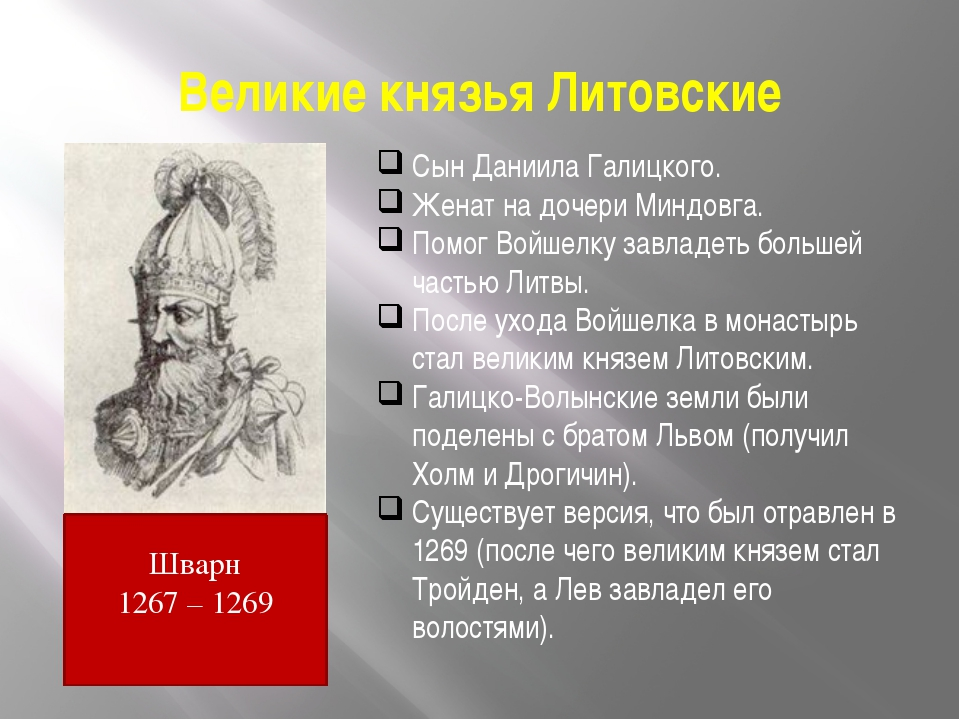 Великие князья Литовские Шварн 1267 – 1269 Сын Даниила Галицкого. Женат на до...