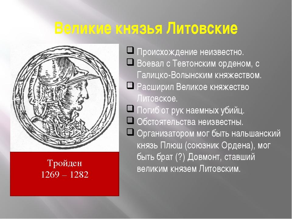 Великие князья Литовские Тройден 1269 – 1282 Происхождение неизвестно. Воевал...
