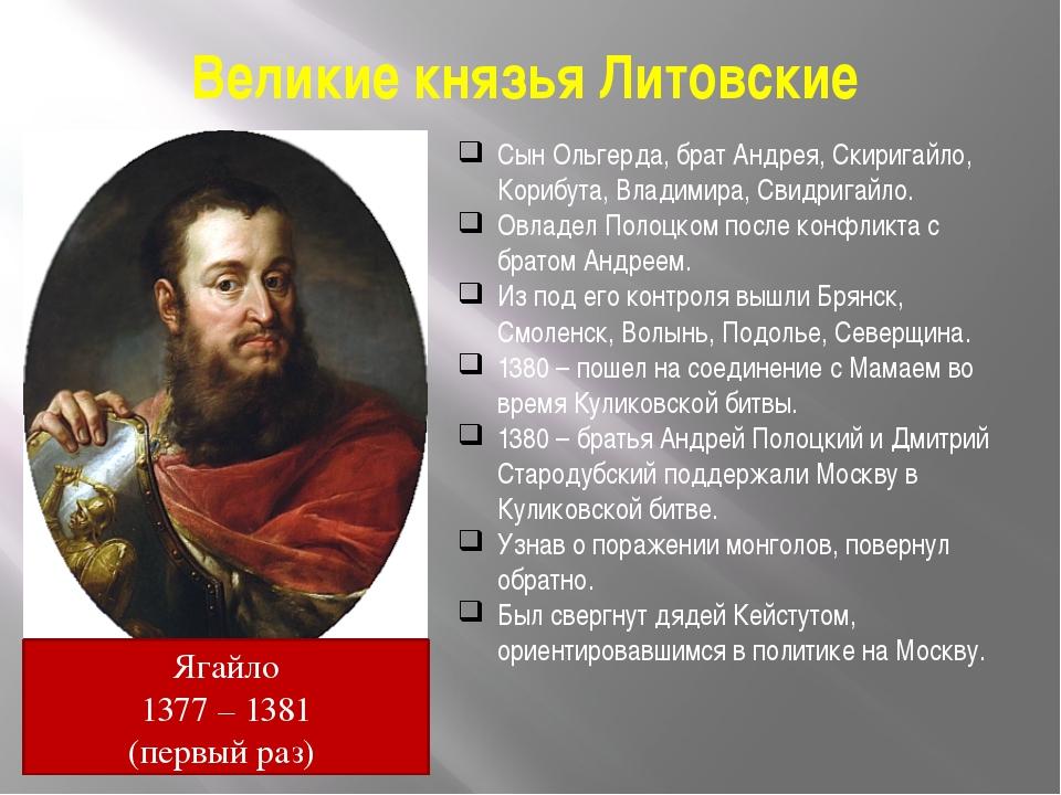 Великие князья Литовские Сын Ольгерда, брат Андрея, Скиригайло, Корибута, Вла...