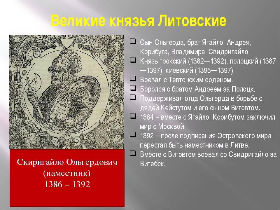 Великие князья Литовские Сын Ольгерда, брат Ягайло, Андрея, Корибута, Владими...