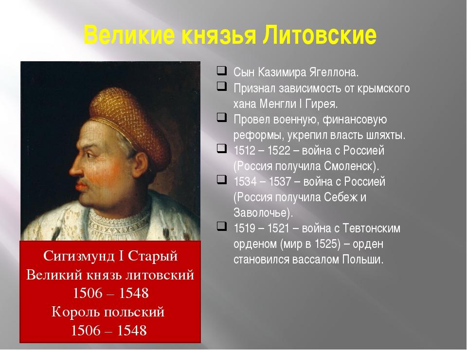 Великие князья Литовские Сын Казимира Ягеллона. Признал зависимость от крымск...