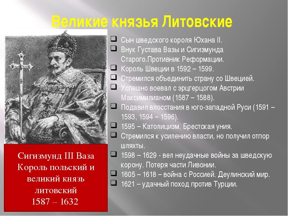 Великие князья Литовские Сын шведского короля Юхана II. Внук Густава Вазы и С...