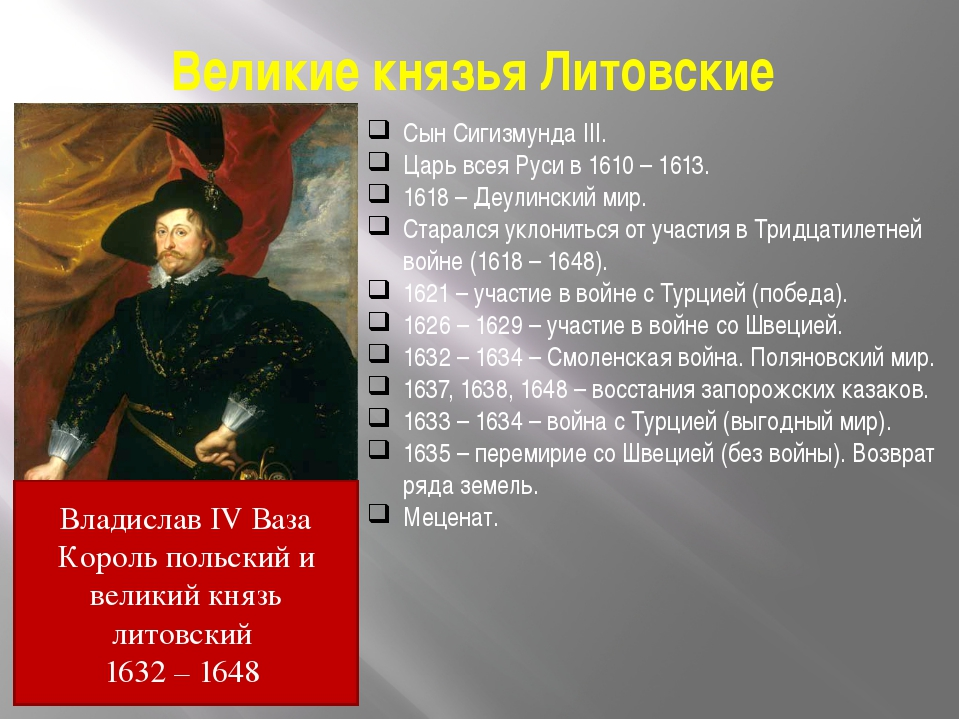 Великие князья Литовские Сын Сигизмунда III. Царь всея Руси в 1610 – 1613. 16...