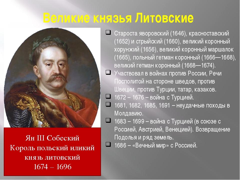 Великие князья Литовские Староста яворовский (1646), красноставский (1652) и...