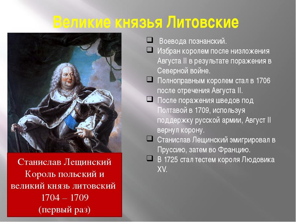Великие князья Литовские Воевода познанский. Избран королем после низложения...