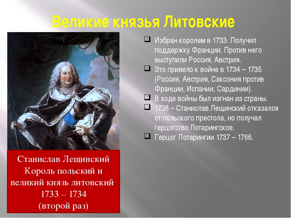 Великие князья Литовские Избран королем в 1733. Получил поддержку Франции. Пр...