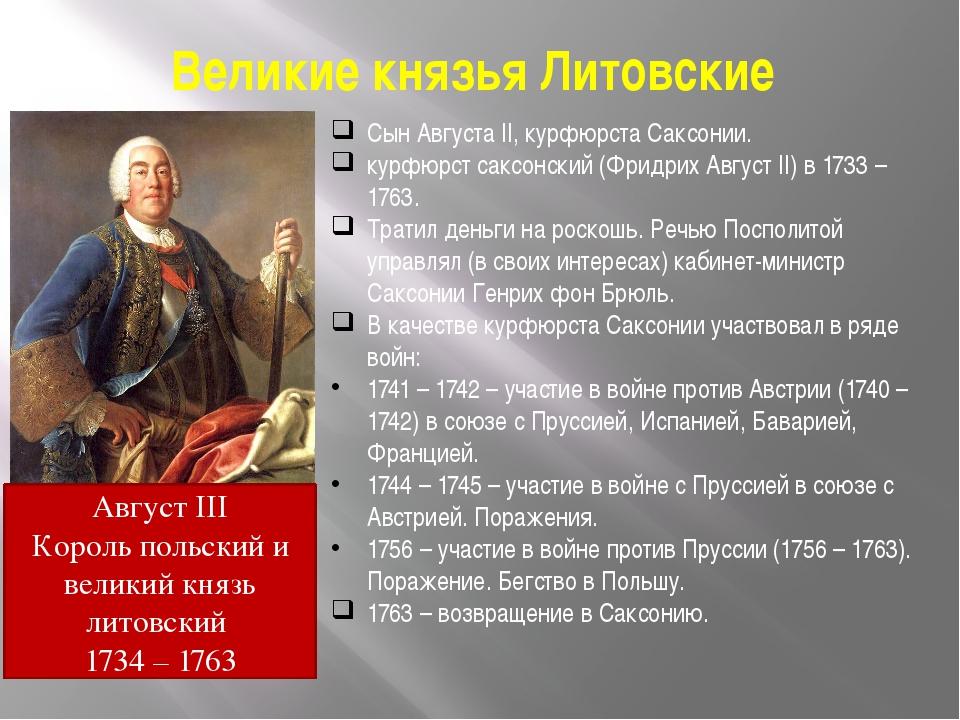 Великие князья Литовские Сын Августа II, курфюрста Саксонии. курфюрст саксонс...