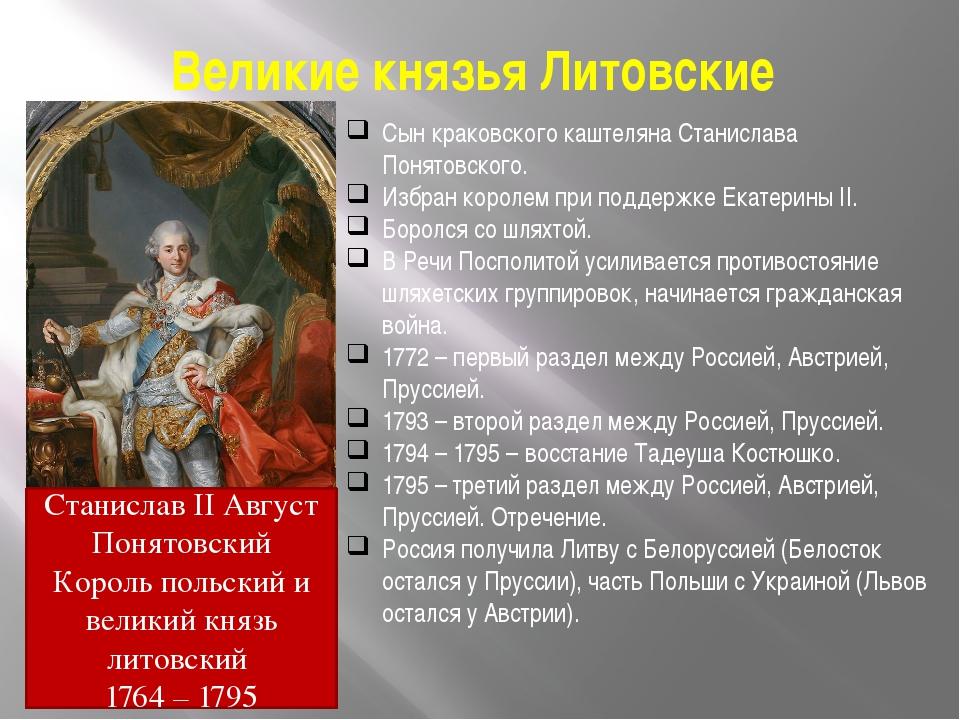 Великие князья Литовские Сын краковского каштеляна Станислава Понятовского. И...