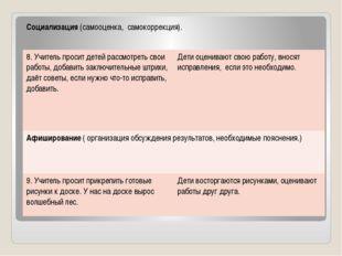 Социализация(самооценка,самокоррекция). 8. Учитель просит детей рассмотреть