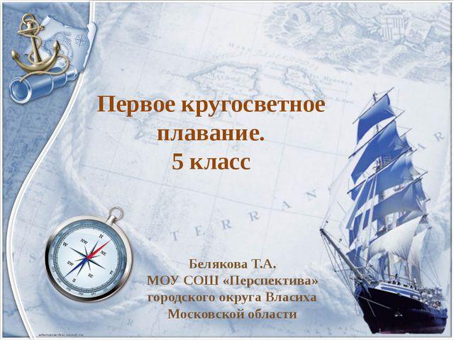 Первое кругосветное плавание. 5 класс Белякова Т.А. МОУ СОШ «Перспектива» гор...