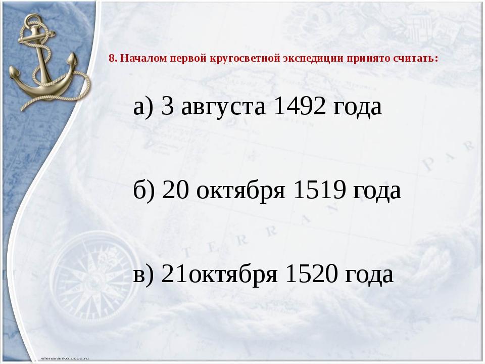 8. Началом первой кругосветной экспедиции принято считать: а) 3 августа 1492...