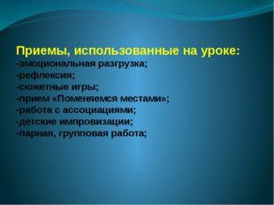 Приемы, использованные на уроке: -эмоциональная разгрузка; -рефлексия; -сюжет