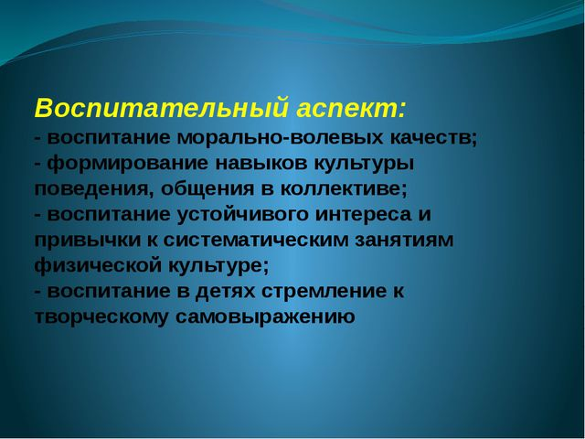 Воспитательный аспект: - воспитание морально-волевых качеств; - формирование...