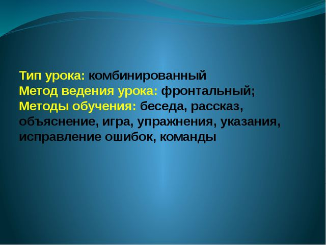 Тип урока: комбинированный Метод ведения урока: фронтальный; Методы обучения:...