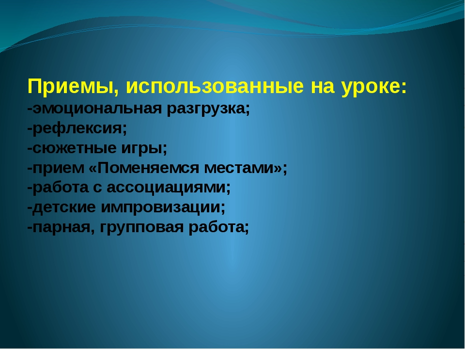 Приемы, использованные на уроке: -эмоциональная разгрузка; -рефлексия; -сюжет...