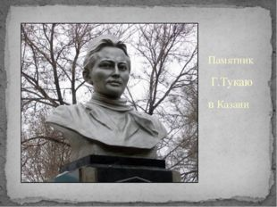 Памятник Г.Тукаю в Казани