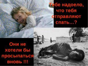 Тебе надоело, что тебя отправляют спать…? Они не хотели бы просыпаться вновь
