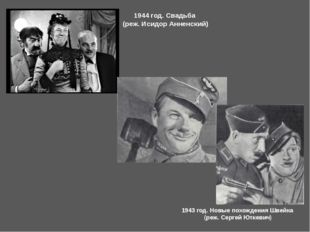 1944 год. Свадьба (реж. Исидор Анненский) 1943 год. Новые похождения Швейка (