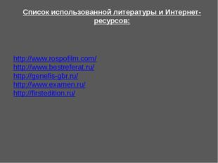 http://www.rospofilm.com/ http://www.bestreferat.ru/ http://genefis-gbr.ru/