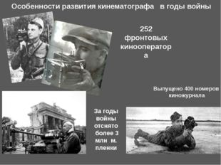Особенности развития кинематографа в годы войны 252 фронтовых кинооператора З