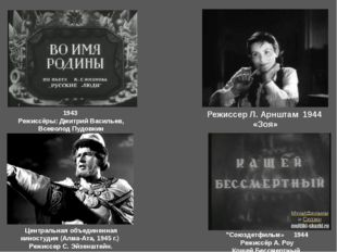 1943 Режиссёры: Дмитрий Васильев, Всеволод Пудовкин Режиссер Л. Арнштам 1944