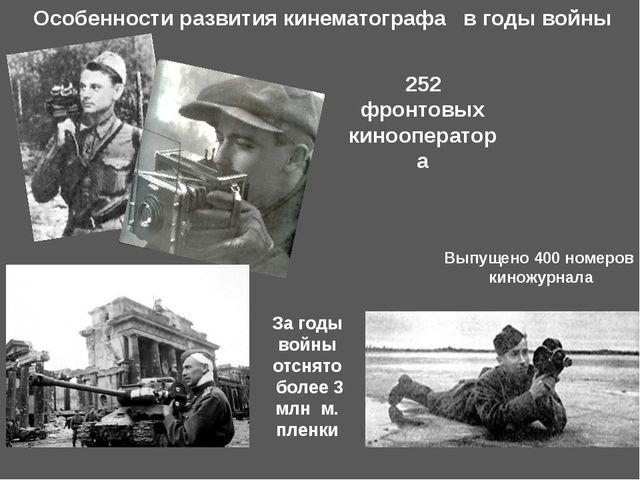 Особенности развития кинематографа в годы войны 252 фронтовых кинооператора З...