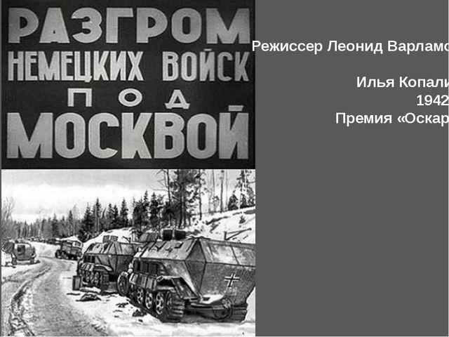 Режиссер Леонид Варламов и Илья Копалин 1942 г. Премия «Оскар»
