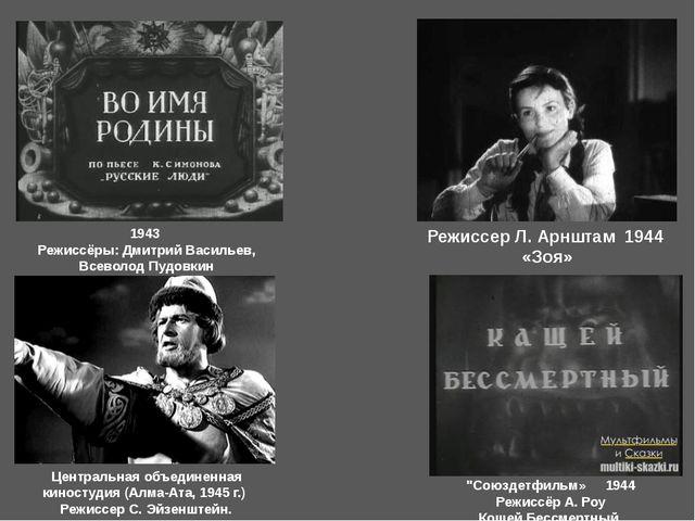 1943 Режиссёры: Дмитрий Васильев, Всеволод Пудовкин Режиссер Л. Арнштам 1944...
