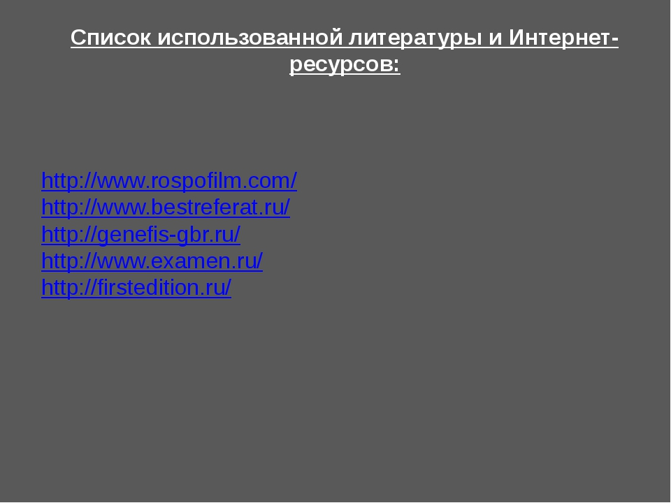 http://www.rospofilm.com/ http://www.bestreferat.ru/ http://genefis-gbr.ru/...