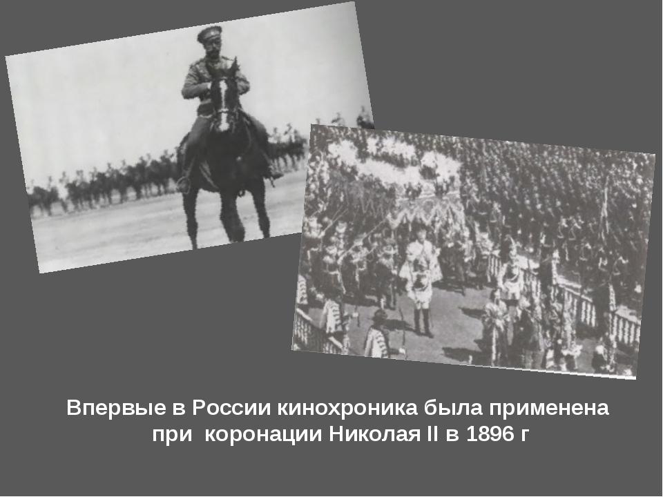 Впервые в России кинохроника была применена при коронации Николая II в 1896 г