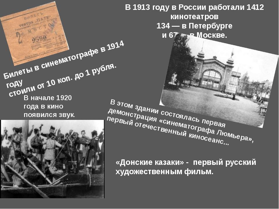 В 1913 году в России работали 1412 кинотеатров 134 — в Петербурге и 67 — в Мо...