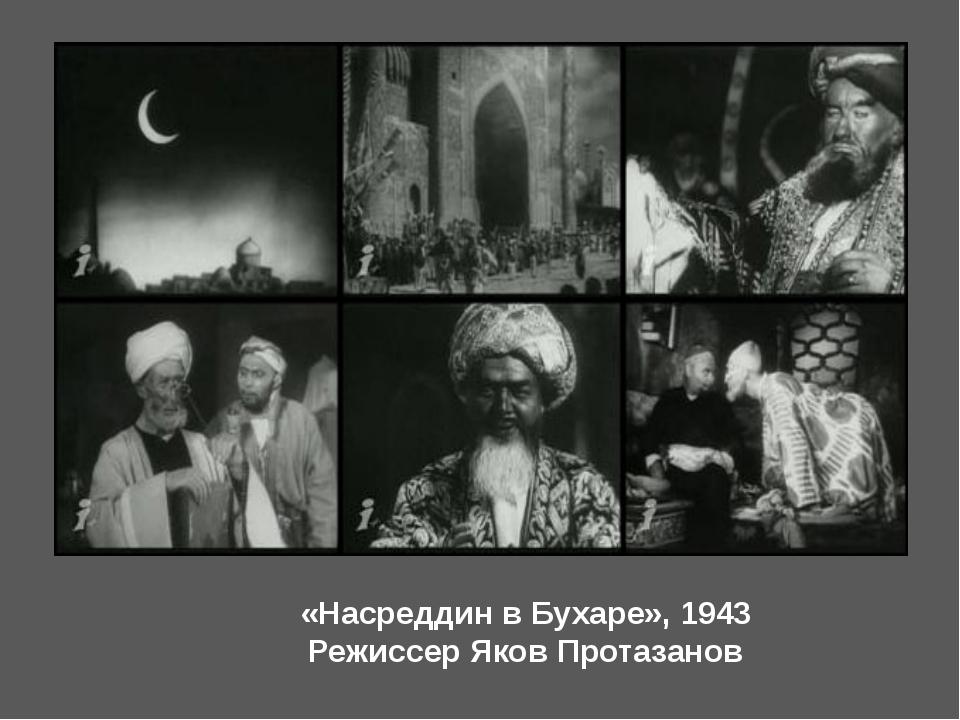 «Насреддин в Бухаре», 1943 Режиссер Яков Протазанов