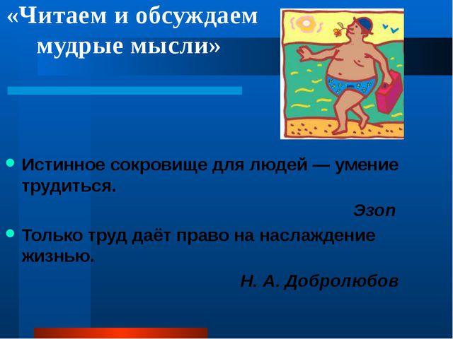 «Читаем и обсуждаем мудрые мысли»  Истинное сокровище для людей — умение тру...