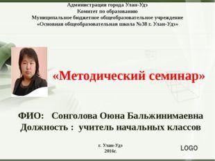 Администрация города Улан-Удэ Комитет по образованию Муниципальное бюджетное