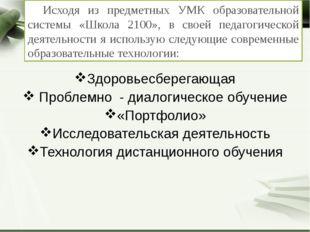 Company Logo Исходя из предметных УМК образовательной системы «Школа 2100», в