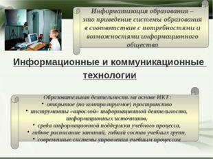 Информационные и коммуникационные технологии Информатизация образования – это