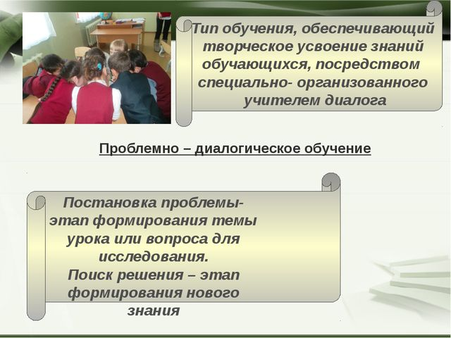 Проблемно – диалогическое обучение Тип обучения, обеспечивающий творческое ус...