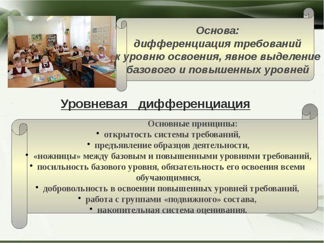 Уровневая дифференциация Основные принципы: открытость системы требований,...