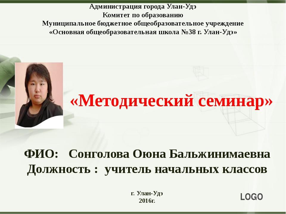 Администрация города Улан-Удэ Комитет по образованию Муниципальное бюджетное...