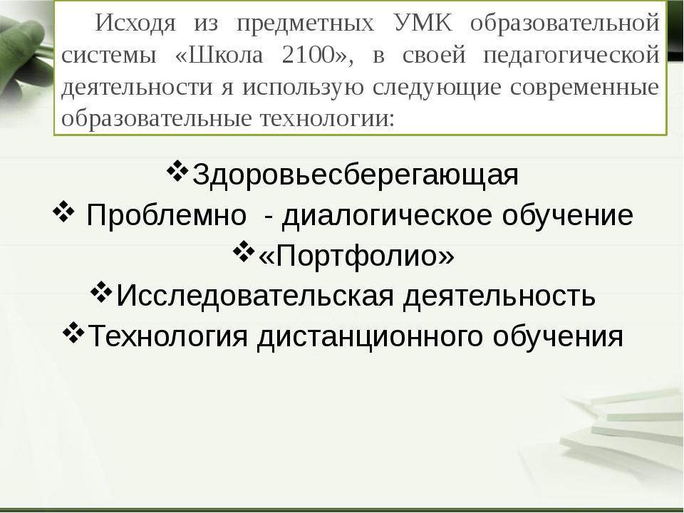 Company Logo Исходя из предметных УМК образовательной системы «Школа 2100», в...